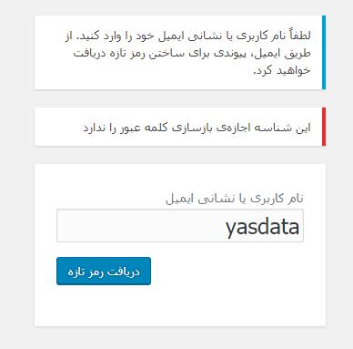 بازیابی رمز عبور در وردپرس